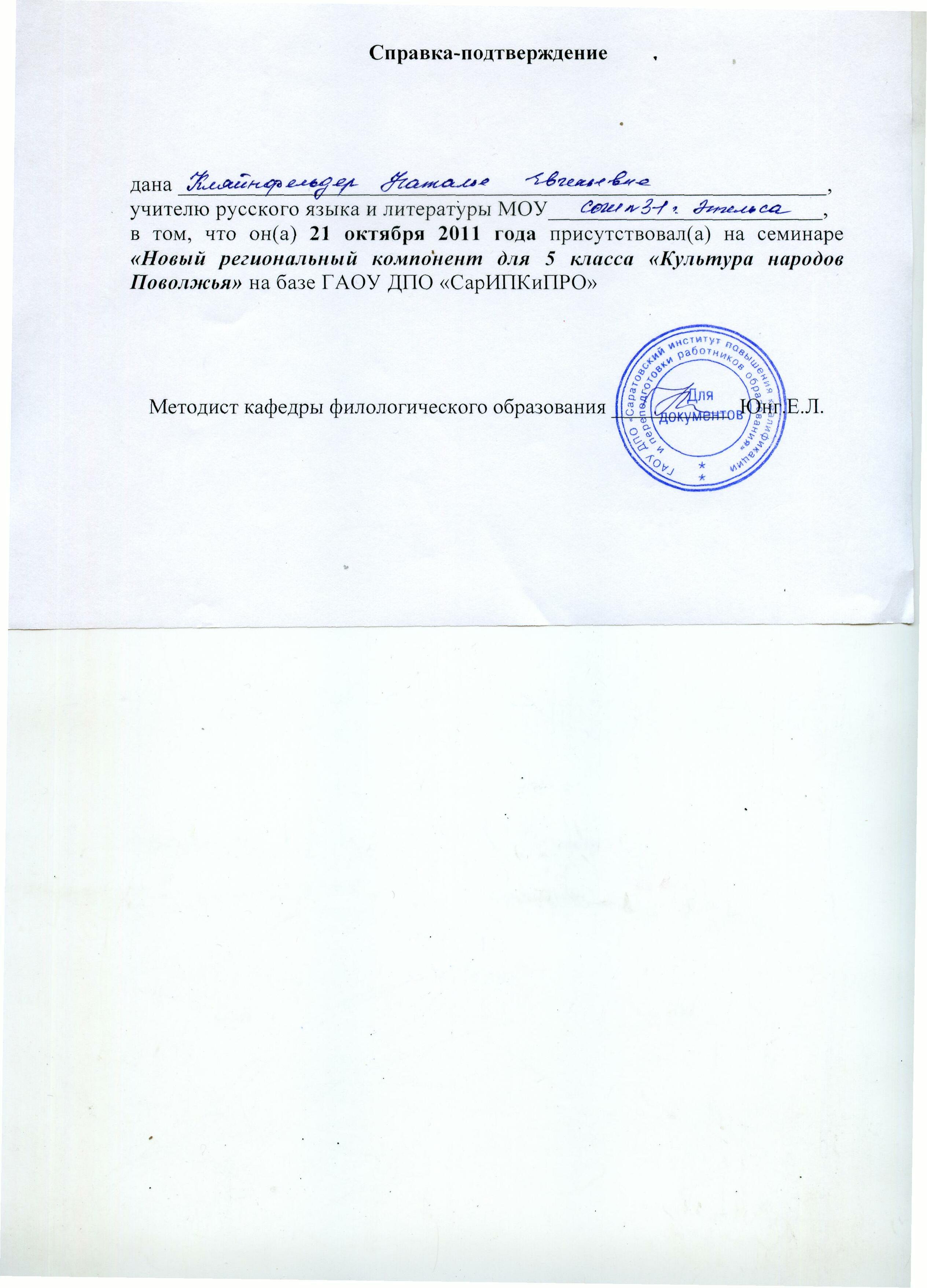 Нужно ли приглашение для въезда в Украину для россиян в 54